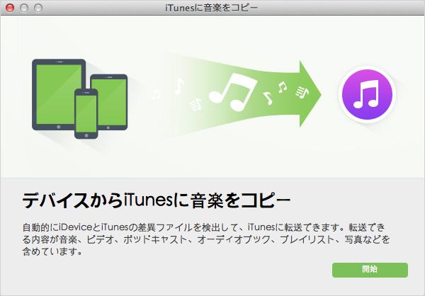 iPhoneからiTunes12へ音楽・ビデオ・アプリを転送する方法