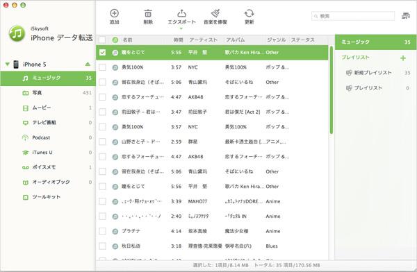 アプリからiTunes12へ音楽を転送する