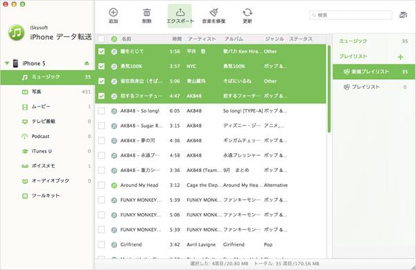 Mac OSX Yosemiteで音楽をダウンロードし、iTunesに転送する方法
