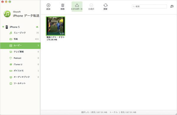 iPad からiTunesに動画を転送する方法