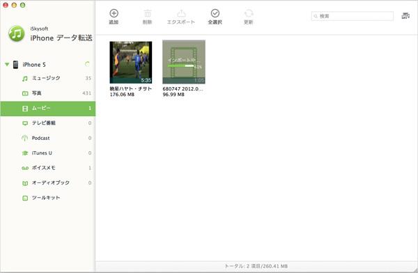 iTunes12へビデオをワンクリックで転送する
