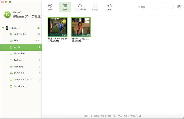 iPhone 6へ動画ファイルを同期させる便利な二つの方法