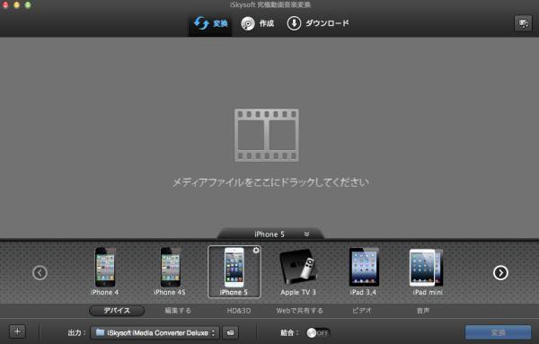 究極動画音楽変換 for Macを起動