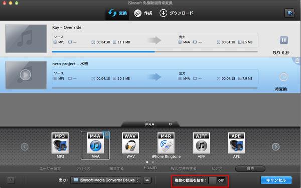 QuickTimeの動画がiMovieに対応した形に変換
