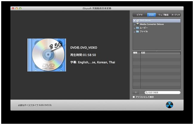 MacでiTunesにDVDを変換・取り込む方法