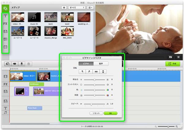 動画編集for Mac