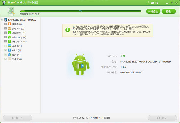 iSkysoft Android データ復元 for Windows