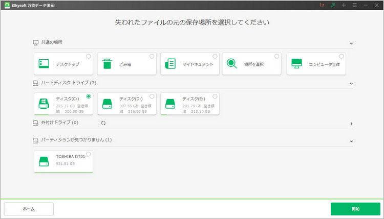 iSkysoft 万能データ復元! for Windows