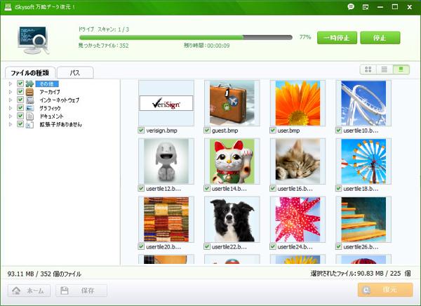 Windows 10ファイルを復元