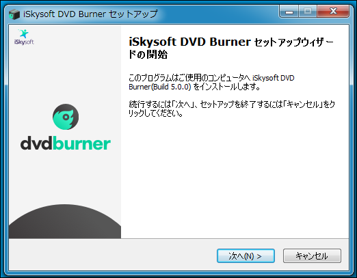 iSkysoft DVD Burner for Windowsにファイルを読み込む