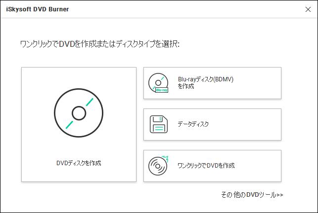 DVDメーカーの代替ソフトiSkysoft DVDBurnerを起動