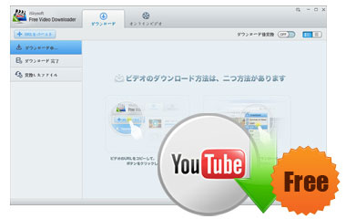 YouTube動画を無料でダウンロード