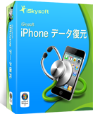 iPhone データ復元 for Windows