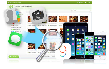 iSkysoft「iPhone データ復元 for Windows」