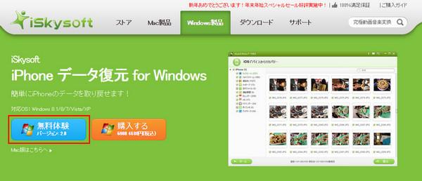 『iPhone データ復元 for Windows』のインストール