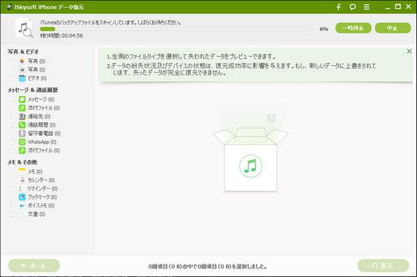 iTunesバックアップファイルから復元