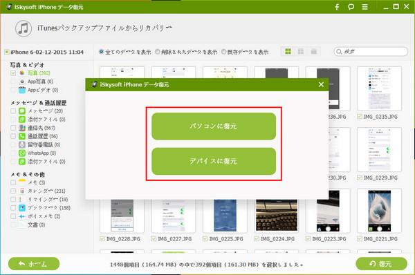 iOS9通話履歴iTunes