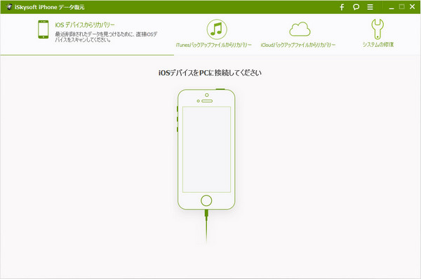 iSkysoft iPhone データ復元 for Windows