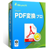 PDF変換 プロ for Windows