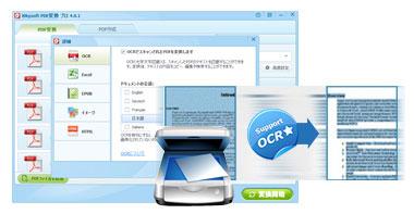 OCR認識と変換