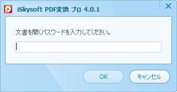 Type in password