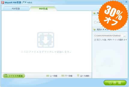 iSkysoft PDF変換 プロ for Windows