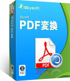 PDF変換 for Windows