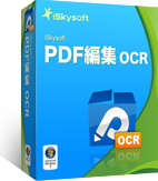 https://images.iskysoft.jp/newphoto/win-pdf-editor-ocr/box142.png