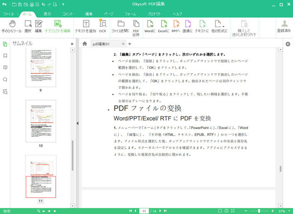 PDFを作成