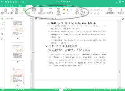 エクセル作成したファイルをPDF形式で保存するフリーソフト