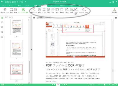 PDFページを整理