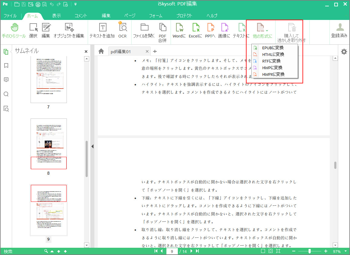 iSkysoft PDF編集 for Windows