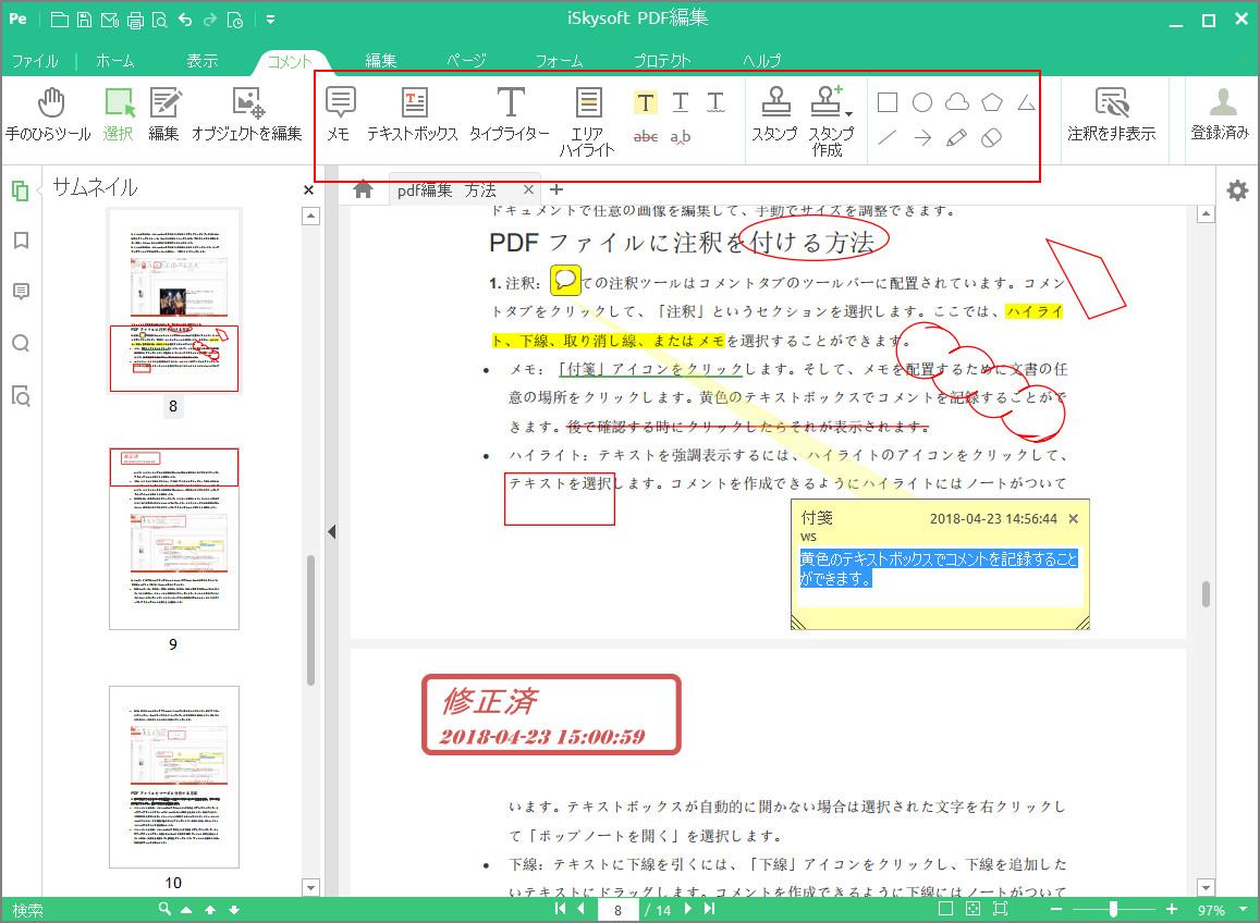 PDFファイル注釈