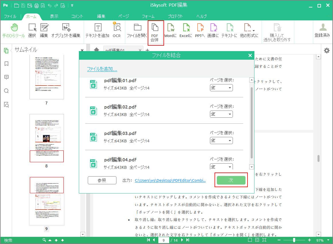 PDFをTextに変換