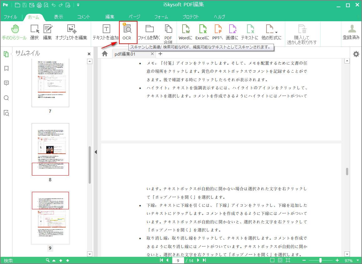 スキャンされたPDFファイルを編集