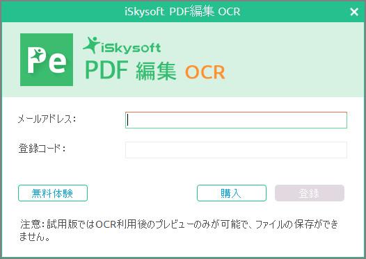OCRプラグインを登録