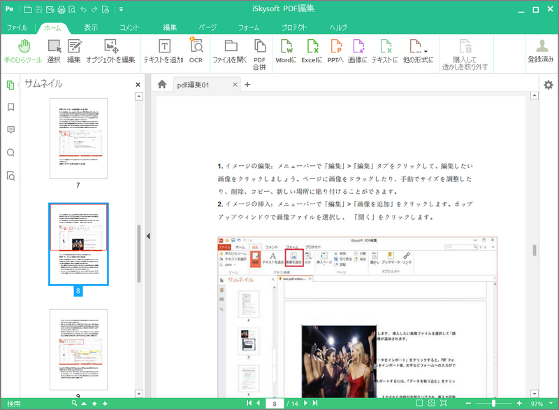 iSkysoft PDF 編集+OCR for Windows」