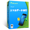 iSkysoft スマホデータ移行 for Windows