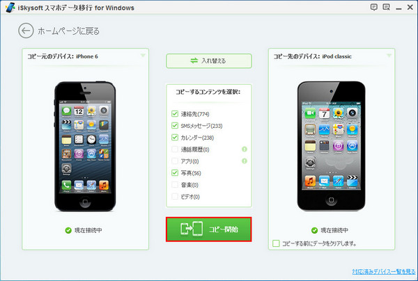 古いiPhoneからiPhone 6s/6s PlusにSMS移行
