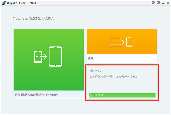 AndroidからiPhone 6s/6s Plus