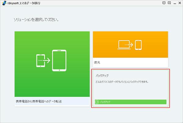 OSの違うAndroid・アンドロイドとiPhone 6s/6s Plusでデータ移行