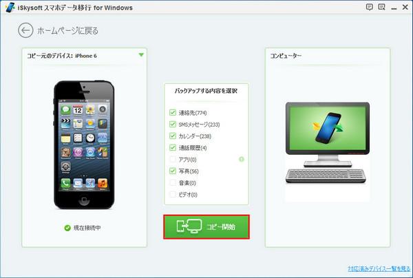 AndroidからiPhone 6s/6s Plusにデータ移行