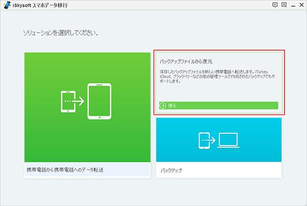 バックアップから携帯のデータを復元