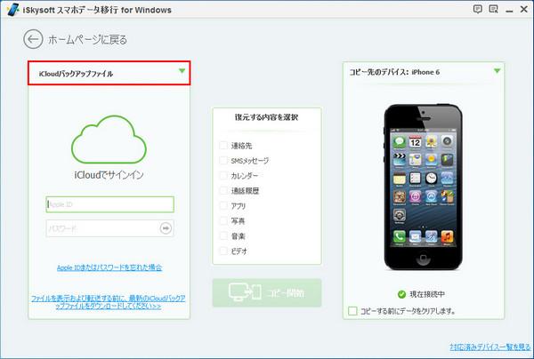 iCloudバックアップから携帯を復元する