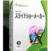 iSkysoft スライドショーメーカー for Windows