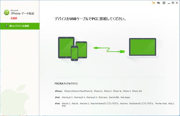 iPhoneデータ転送 for Windowsを起動した後、USBケーブルでiPhoneとパソコンを接続します。