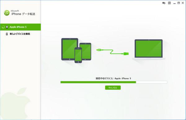 『iSkysoft iPhoneデータ転送 for Windows』のインストール
