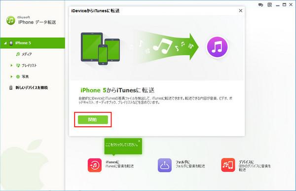 Windows10でiTunesのベストな代替ソフト