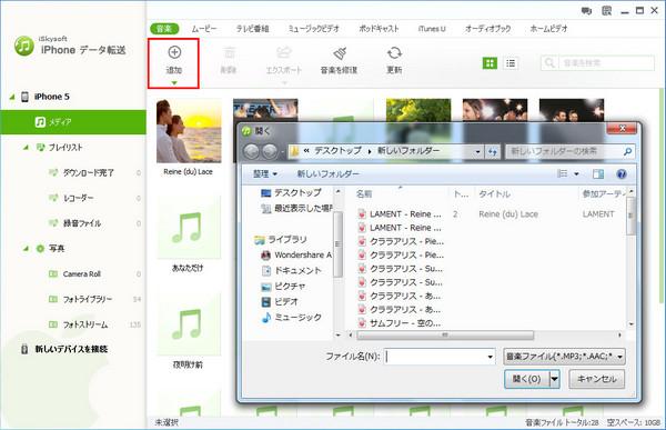 画面上部にある「追加」をクリックし、iPhoneに転送したい画像を選びます。