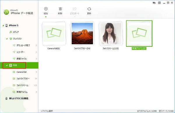 画像を追加するファイルを選択